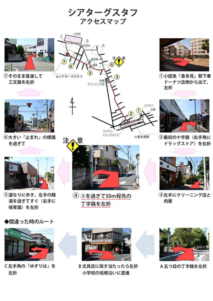 シアターグスタフ 詳細マップ(写真)